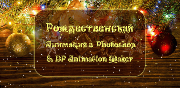 Рождественская анимация в Photoshop и DP Animation Maker