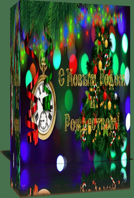 Рождественские стили для Proshow Producer. Часть 4