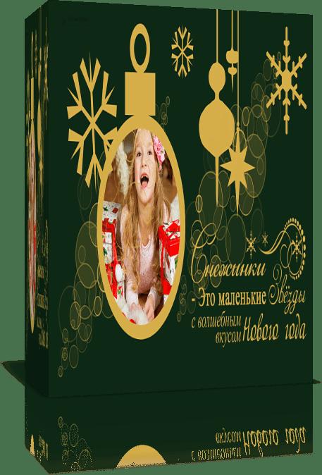 Поздравляю с Новым годом и Рождеством! Проект для Proshow Producer