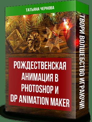 Рождественская анимация в Photoshop