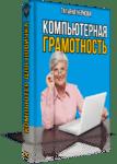 """""""Компьютерная грамотность"""" Книга Татьяны Черновой"""