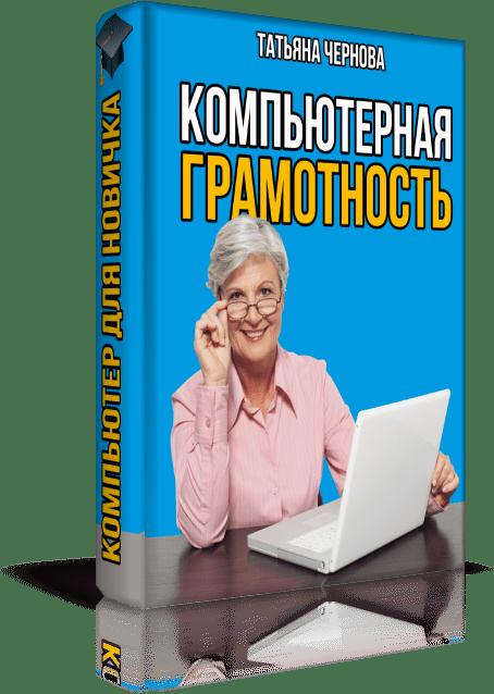 «Компьютерная грамотность» Книга Татьяны Черновой
