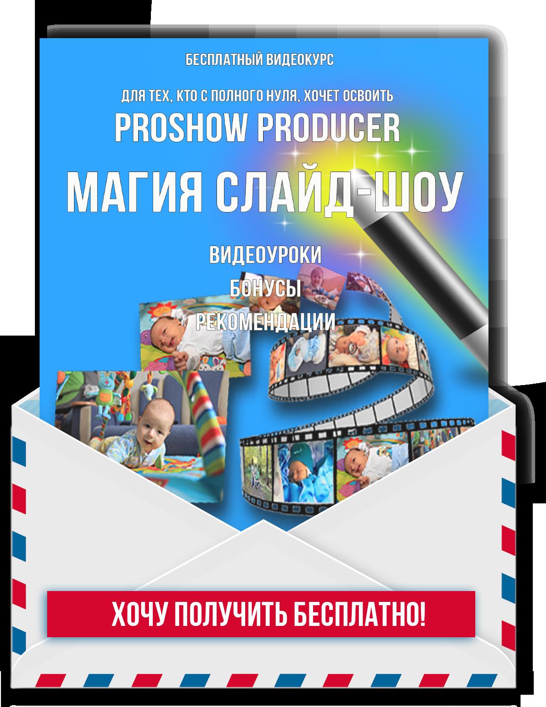 Видеоуроки по программе Proshow Producer с полного нуля!