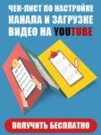 чек-лист по настройке канала и загрузке видео на youtube