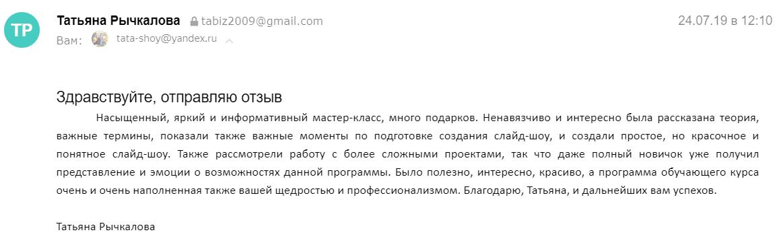 Отзыв о курсе Татьяны Черновой