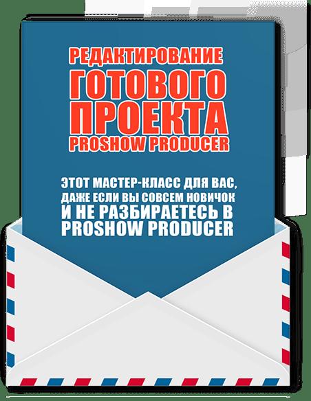 Как отредактировать готовый проект для Proshow Producer