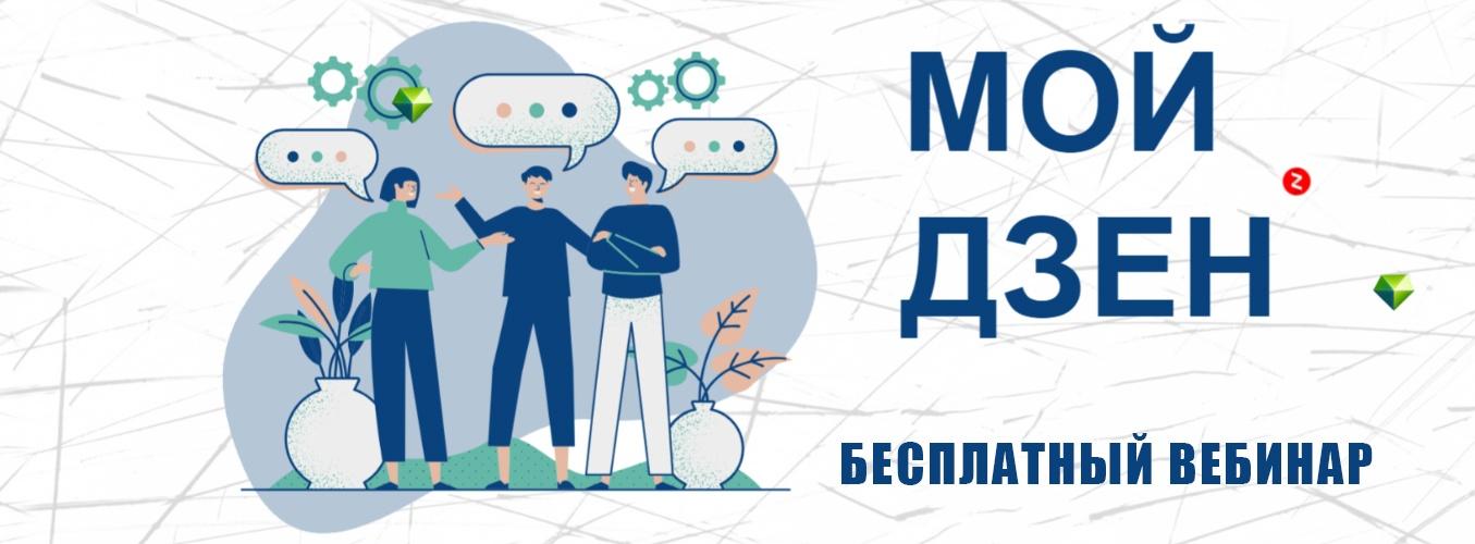 Бесплатный вебинар по монетизации канала «Мой Дзен»