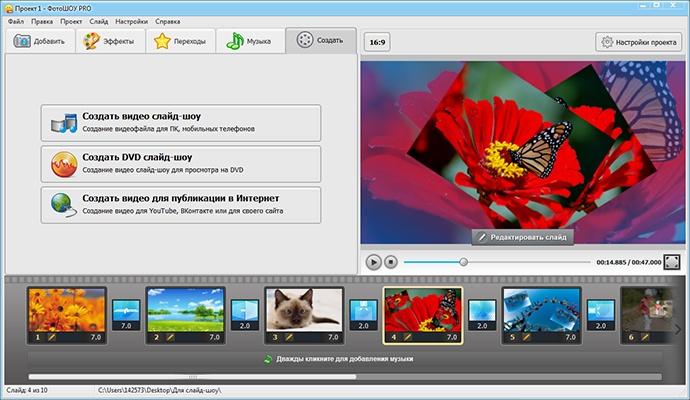 Программа ФотоШОУ ПРО для создания слайд-шоу