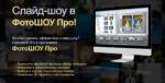 Как создать слайд-шоу в ФотоШОУ Про за 5 минут